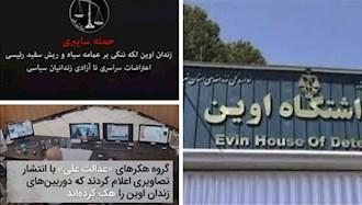 حمله سایبری به زندان اوین