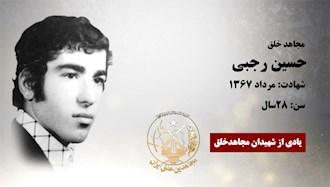 حسین رجبی