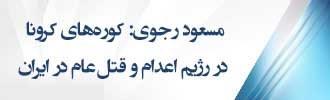 مسعود رجوی - کوره های کرونا