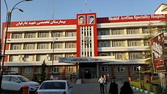 تصویری از بیمارستان عارفیان متعلق به سپاه پاسداران
