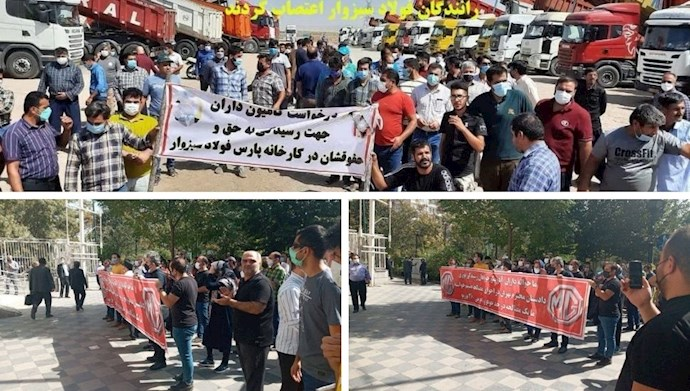 تجمع اعتراضی رانندگان استان خراسان رضوی و مالباختگان آذویکو