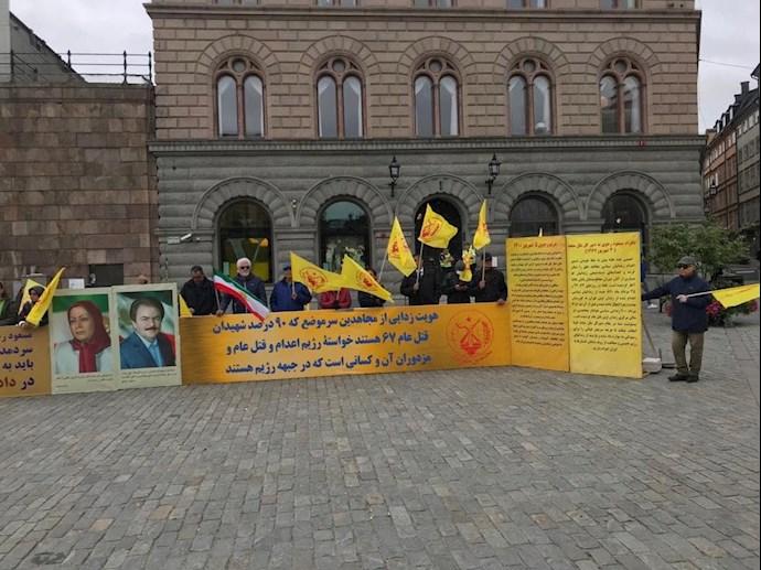 -تظاهرات ایرانیان آزاداه و هواداران سازمان مجاهدین در استکهلم - 2