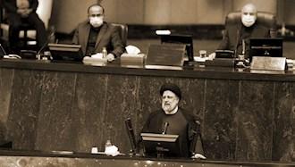 رئیسی جلاد در مجلس ارتجاع