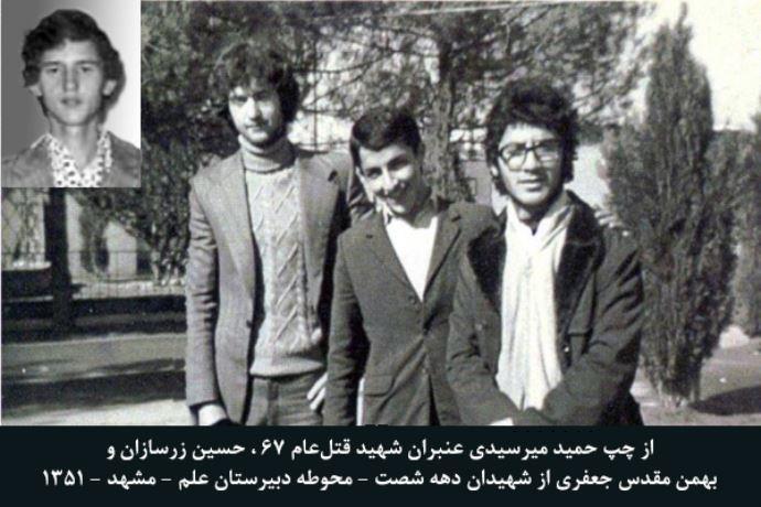 از چب به راست حمید میرسیدی عنبران، حسین سازان، بهمن مقدس جعفری دبیرستان علم 1351