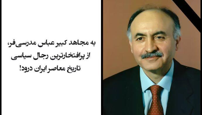 مجاهد کبیر عباس مدرسیفر