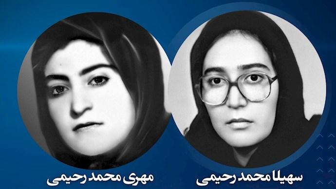 سهیلا و مهری محمد رحیمی