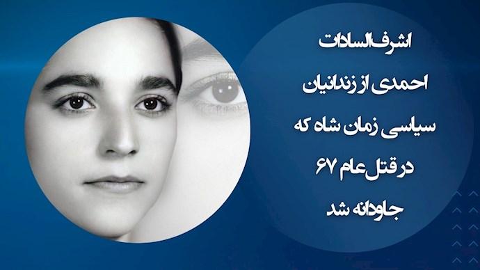 اشرف احمدی