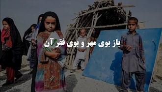 فقردر ایران