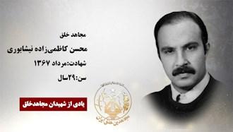 محسن کاظمیزاده نیشابوری