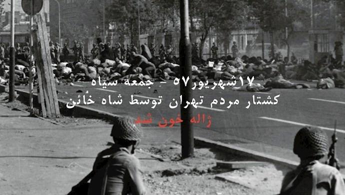 ۱۷شهریور- کشتار مردم بیدفاع تهران به فرمان شاه خائن