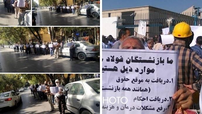 تجمع اعتراضی بازنشستگان فولاد اصفهان و خوزستان