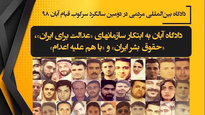 دادگاه بین المللی مردمی برای محاکمه عاملان کشتار آبان ۹۸