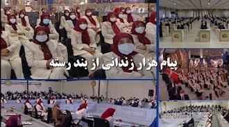 پیام هزار زندانی از بند رسته