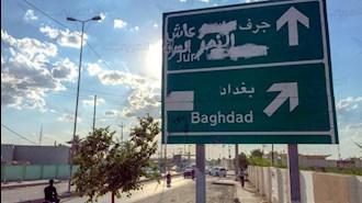 عراق به سمت جرف الصخر