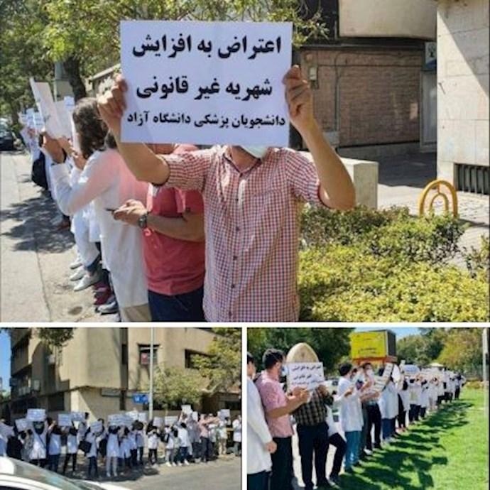 -تجمع اعتراضی دانشجویان پزشکی دانشگاه آزاد مشهد