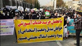 تجمع اعتراضی معلمین
