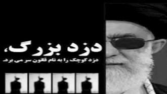 خامنهای دزد بزرگ