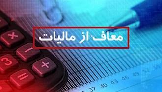 نهادهای متعلق به سپاه و بیت خامنهای معاف از مالیات