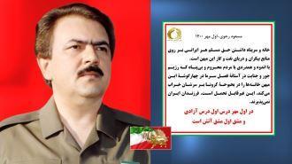 مسعود رجوی - اول مهر ۱۴۰۰