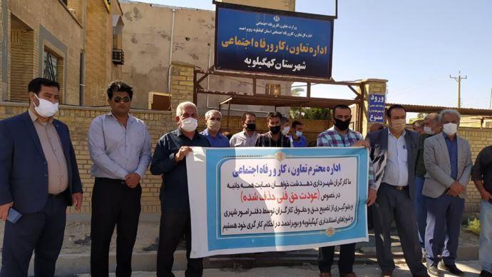 تجمع اعتراضی کارکران شهرداری دهدشت - آرشیو