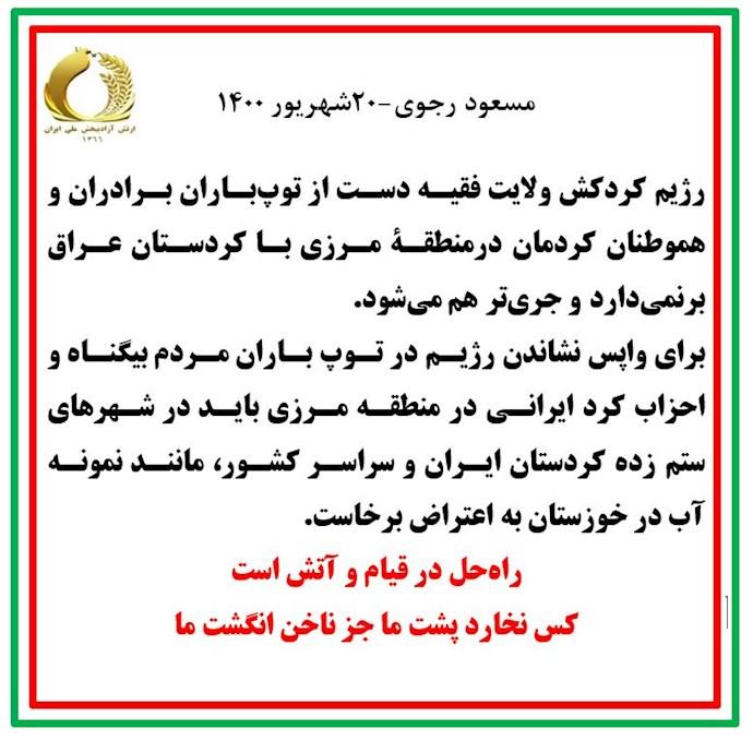 پیام برادر در رابطه با توپباران کردستان