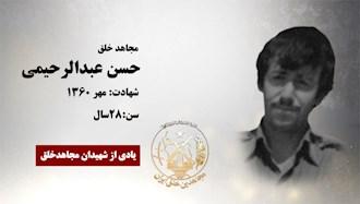 حسن عبدالرحیمی