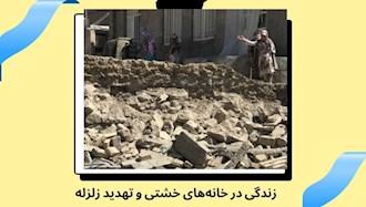 زندگی در خانه_های خشتی و تهدید زلزله