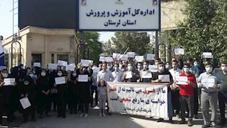 تجمع اعتراضی معلمان در استان لرستان ۲۳شهریور