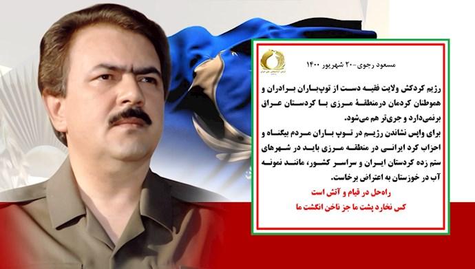 مسعود رجوی - ۲۰شهریور  ۱۴۰۰