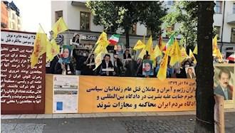 تظاهرات ایرانیان در برابر دادگاه دژخیم حمید نوری در استکهلم