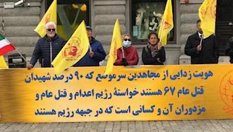 تظاهرات ایرانیان آزاداه و هواداران سازمان مجاهدین در استکهلم