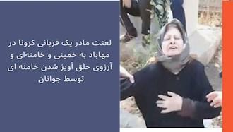 مادر آرش (علیرضا) بابامیری وکیل جوان پایه یک مهابادی