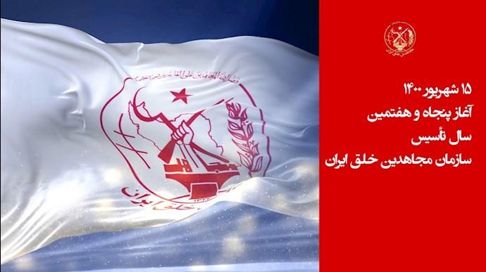 ۱۵شهریور سالگرد تاسیس سازمان مجاهدین خلق ایران