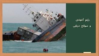 رژیم آخوندی و سوانح دریایی