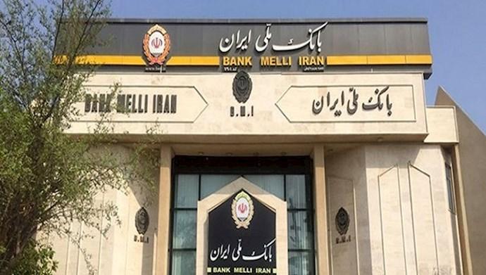 دزدی و اختلاس بانک ملی