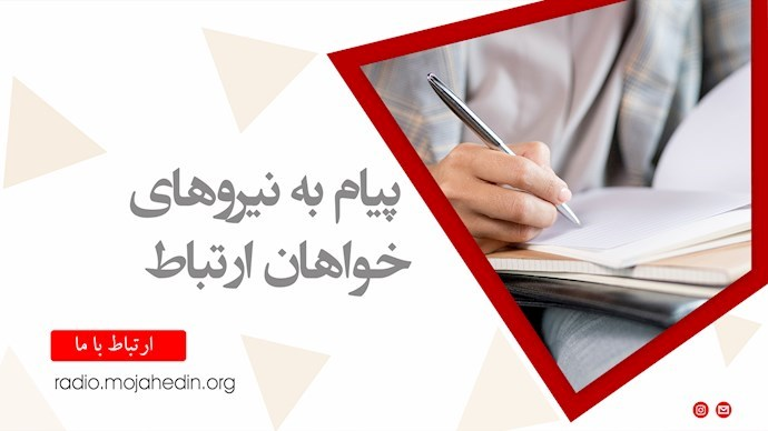 پیام به نیروهای خواهان ارتباط۲۱  شهریور ماه