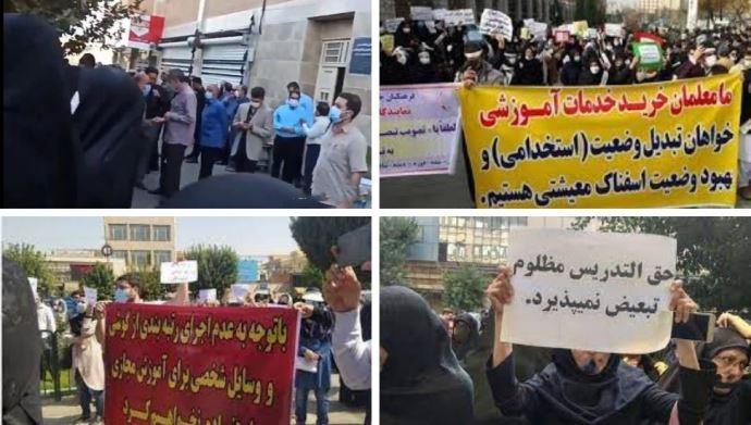 تجمع اعتراضی معلمان