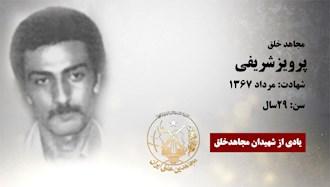 پرویز شریفی