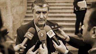 محمد اسلامی رئیس سازمان انرژی اتمی رژیم