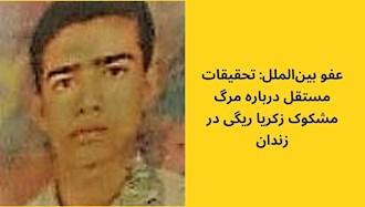 عفو بین_الملل خواستار تحقیقات مستقل درباره مرگ مشکوک زکریا ریگی در زندان