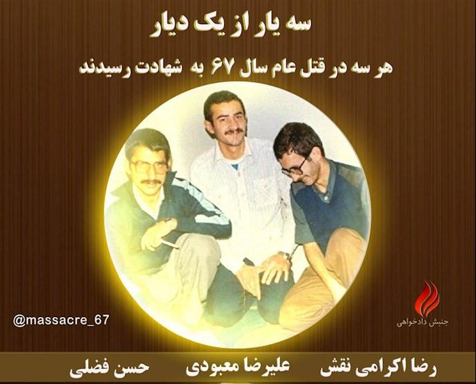 علیرضا معبودی - رضا اکرامی نقش - حسن فضلی