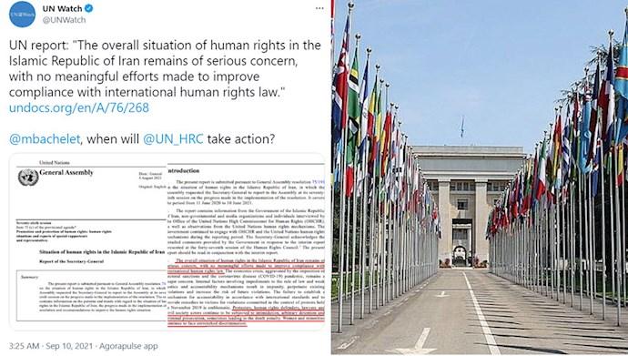 گزارش دیدهبان سازمان ملل درباره نقض حقوق بشر در ایران