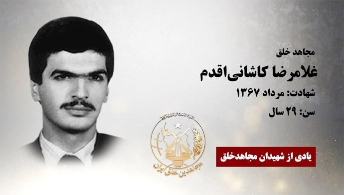 غلامرضا کاشانیاقدم