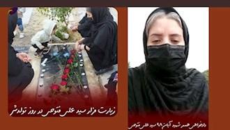 دادخواهی همسر شهید آبان خونین ۹۸