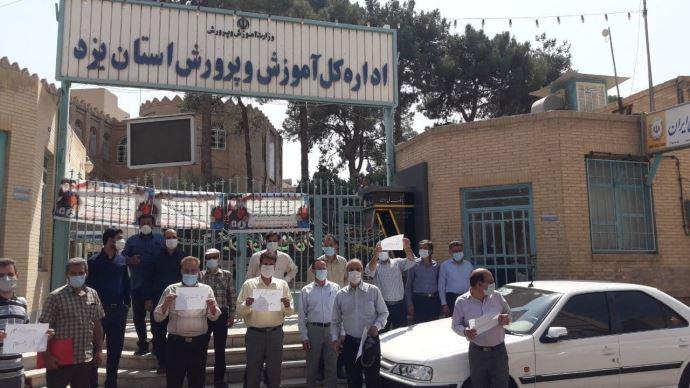 -تجمع اعتراضی معلمان یزد- اول مهر۱۴۰۰