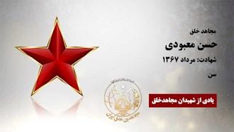 مجاهد شهید حسن معبودی