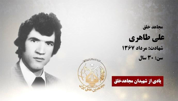 علی طاهری