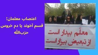 اعتصاب معلمان