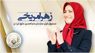 خواهر مجاهد زهرا مریخی مسئول اول سازمان مجاهدین خلق ایران